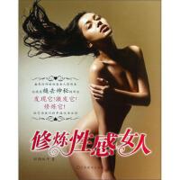 【二手书8成新】修炼性感女人 织锦纯平 江苏美术出版社
