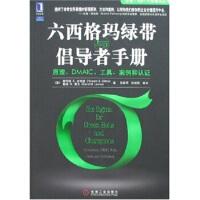 【旧书二手书9成新】六西格玛绿带与倡导者手册:原理、DMAIC、工具、案例和认证 吉特洛 等 978711120755