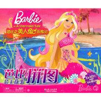 芭比公主故事拼图:芭比之美人鱼历险记,本社,湖北少儿出版社,9787535358325【正版图书 质量保证】