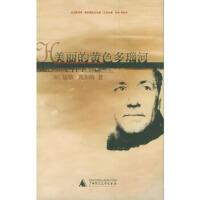美丽的黄色多瑙河,(法)凡尔纳,张晓明,广西师范大学出版社,9787563336647【正版书 放心购】
