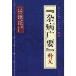 《杂病广要》释义 (清朝)丹波元坚周德生张超群等 山西科学技术出版社 9787537735148