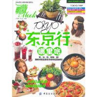 东京行 哪里吃 《昕薇》杂志社著 中国纺织出版社 9787506475884