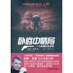 卧底中情局:一个间谍的自供状