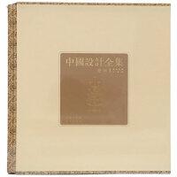 中国设计全集 卷十六:用具类编・灯具篇
