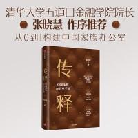 传释――中国家族办公室手册