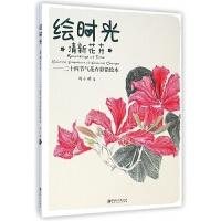 绘时光(清新花卉二十四节气花卉彩铅绘本)