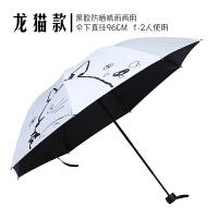 小清新女新款学生黑胶防晒遮阳伞折叠太阳伞定制logo印广告伞 大白 龙猫