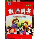 幼儿园多元互动整合课程 中班上 教师用书