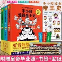 半小时漫画帝王史(全3册)从皇权更替探秘权利游戏规则