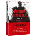"""私人侦探PRIVATE系列:柏林面具人(他是不折不扣的神探,翻越""""柏林墙"""",追捕潜伏30年之久的《柏林面具人》,全面超"""