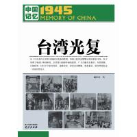 中国记忆1945・台湾光复