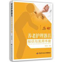 养老护理器具知识与实用手册