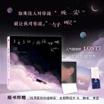 """365日:夜夜好眠(【亲笔签名本】随书附赠:""""托月亮向你道晚安""""主题明信片+""""数羊""""书签。)"""