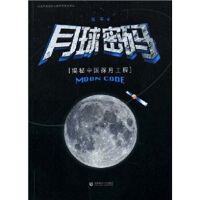 【正版二手书9成新左右】月球密码:揭秘中国探月工程 双平 首都师范大学出版社