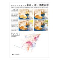 欧洲专业艺术家用――美术・设计透视全书