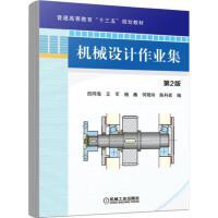 """CBS-机械设计作业集 第2版:普通高等教育""""十三五""""规划教材 机械工业出版社 9787111510383"""
