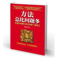 【正版二手书9成新左右】方法总比问题多打造不找借口找方法的员工 机械工业出版社