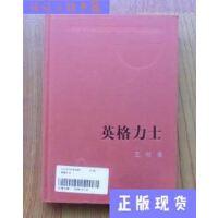 【二手旧书9成新】新中国60年长篇小说典藏英格力士人民文学出版社