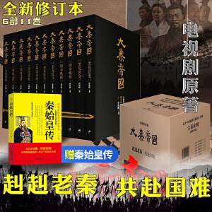 大秦帝国全套全新修订6部11卷 孙皓晖著历史现当代小说