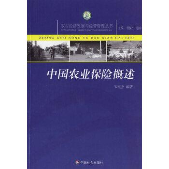 中国农业保险概述/农村经济发展与经营管理丛书,宋英杰,中国社会出版社,9787508712185 【正版新书,70%城市次日达】