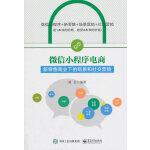 微信小程序电商:新零售商业下的场景和社交营销
