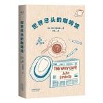 世界尽头的咖啡馆(畅销16年心理自助经典读本,全新纪念版。阅读一小时,明白一辈子!)