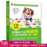 读懂孩子的敏感期让孩子走好每一步 了解孩子内心的早教经典 解除育儿焦虑的灵丹妙药 陪孩子走过0-3-6岁的敏感期