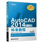 正版现货 AutoCAD 2014中文版标准教程 cad教程书籍 autocad2014实用教程室内设计 autoca