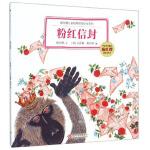 杨红樱儿童情商教育绘本系列:粉红信封 杨红樱,[法] 艾莲娜・勒内弗 绘 文化发展出版社 9787514210972