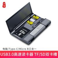 川宇读卡器usb3.0高速多合一多功能sd卡华为typec手机电脑两用收纳
