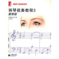 钢琴视奏教程 3