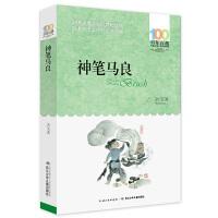 百年百部中国儿童文学经典书系(新版)・神笔马良