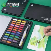 青竹固体水彩颜料套装36色固体水彩颜料初学者绘画工具套装学生手绘便携水彩画笔套装水粉颜料儿童健康