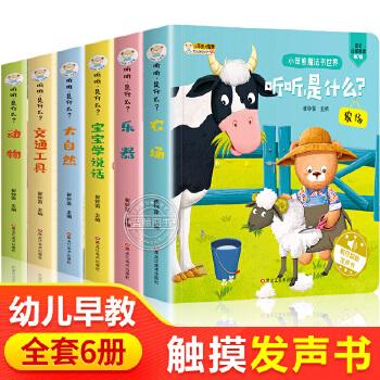 儿童有声挂图早教书籍0-3岁发声书中英双语点读书笔有声挂图汉语拼音童谣会说话的有声书宝宝点读认知发声书幼儿童宝宝看图识字卡片3-6岁玩具书0-1-2-3岁 30面点读内容+1面画板 想学哪里点哪里