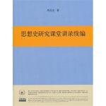 【R2】思想史研究课堂讲录续编 葛兆光 生活.读书.新知三联书店 9787108042781