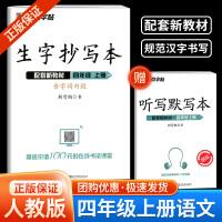 2020秋 墨点字帖 生字抄写本 四年级上册人教版