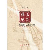 【旧书二手书9成新】雅乐尼音 张鸣雨 9787544518468 长春出版社