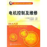 电机控制及维修(王秀丽) 王秀丽李瑞福 化学工业出版社 9787122149725