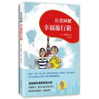 佐贺阿嬷 : 幸福旅行箱(2018版),(日) 岛田洋七,南海出版公司,9787544293716
