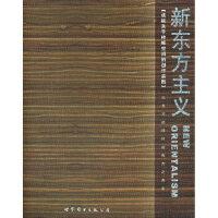 【新书店正版】主义:成标关于样板空间的创作实践 郑成标 世界图书出版公司