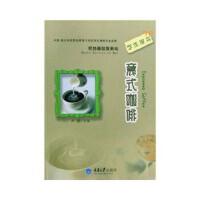 吧台基础服务与意式咖啡 尹灵 重庆大学出版社 9787562446934