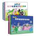巴巴爸爸科学探索系列+巴巴爸爸科学故事系列(套装共14册)