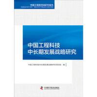 【正版二手书9成新左右】中国工程科技中长期发展战略研究 中国工程科技中长期发展战略研究项目组 中国科学技术出版社
