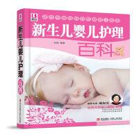 育儿书籍0-3岁新生儿婴儿护理育儿百科全书从零岁开始母婴喂养宝宝辅食书食谱实用育儿经日常护理