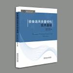 装备通用质量特性技术基础(国防科技大学学术著作出版专项经费资助)
