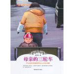 温暖的故事--母亲的三轮车,鲁西西,敦煌文艺出版社,9787546805283【正版图书 质量保证】