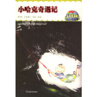 小哈克奇遇记 (美)马克・吐温,周乐 缩写 河北教育出版社 9787543437487