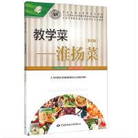 教学菜-淮扬菜(第四版)