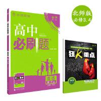 理想树 2018新版 高中必刷题 英语必修3、4合订 北师版 适用于北师版教材体系 配狂K重点
