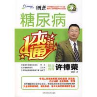【正版二手书9成新左右】糖尿病一本通(V 许樟荣 吉林科学技术出版社